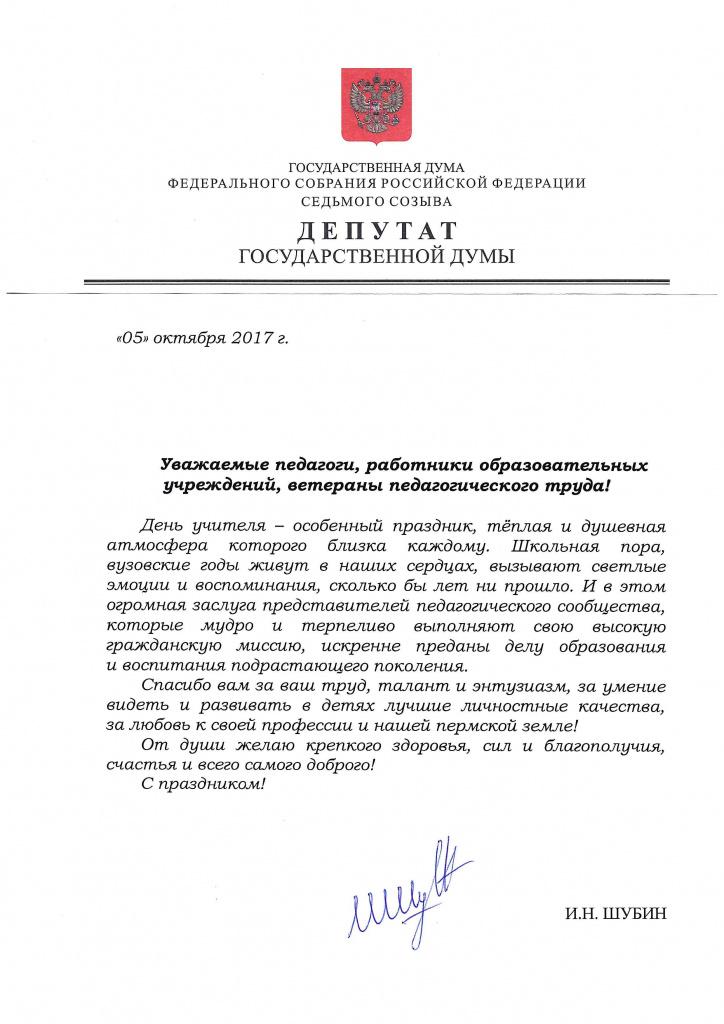 официальное поздравление депутата законодательного собрания с днем рождения